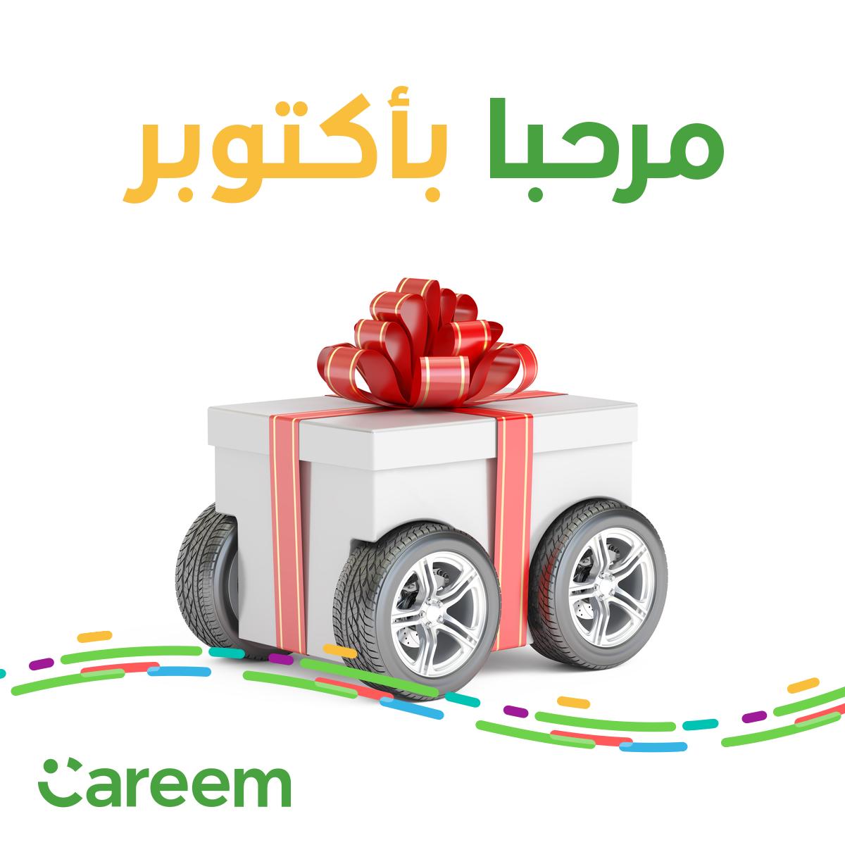 Careem-29